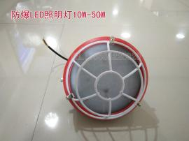 新黎明科创LED防爆灯10W-50W防爆led照明灯 防爆LED灯吸顶灯