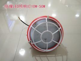 新黎明防爆LED��10W-50W防爆免�S�oled照明�� 防爆LED�粑����