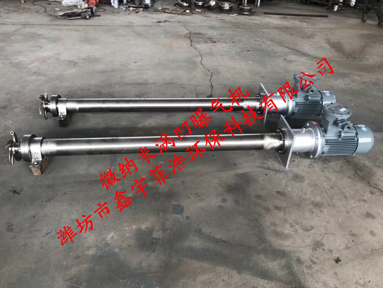 鑫宇菲浩耐酸防腐304不锈钢涡凹曝气机