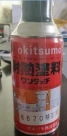 红外黑体漆300ml日本进口OKMO6670