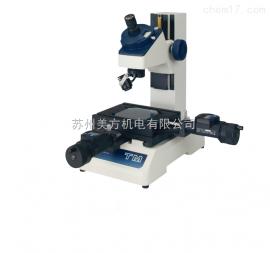 三丰Mitutoyo工具显微镜新品TM-510B 176-819DC 可测量小部件