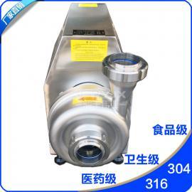7.5KW不锈钢离心泵 卫生级输水泵 单级单吸卫生泵制药医药离心泵