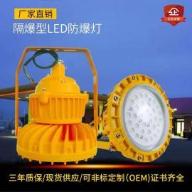 BZD190-50x车间LED防爆吸顶灯、加油站LED防爆泛光灯