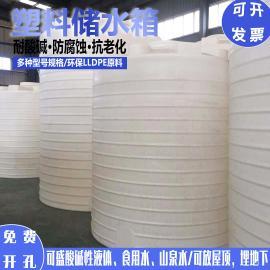 塑料储存罐 1吨塑料水箱 液体搅拌桶