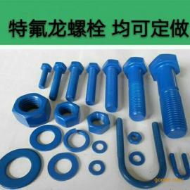 生产销售PTFE涂层螺栓 特氟龙双头螺栓
