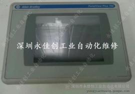 VERSAVIEW 1500P AB工业显示屏维修 罗克韦尔触摸屏 无显示 黑屏