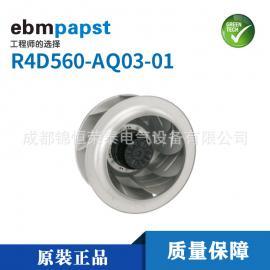 R4D560-AQ03-01德国 ebmpapst风机热卖变频器风扇
