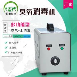 百丰BF-CS-5g餐厅便携式多功能焊机式臭氧消毒机