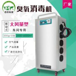 百丰BF-YD-200g净化餐厅大风量移动式臭氧消毒机