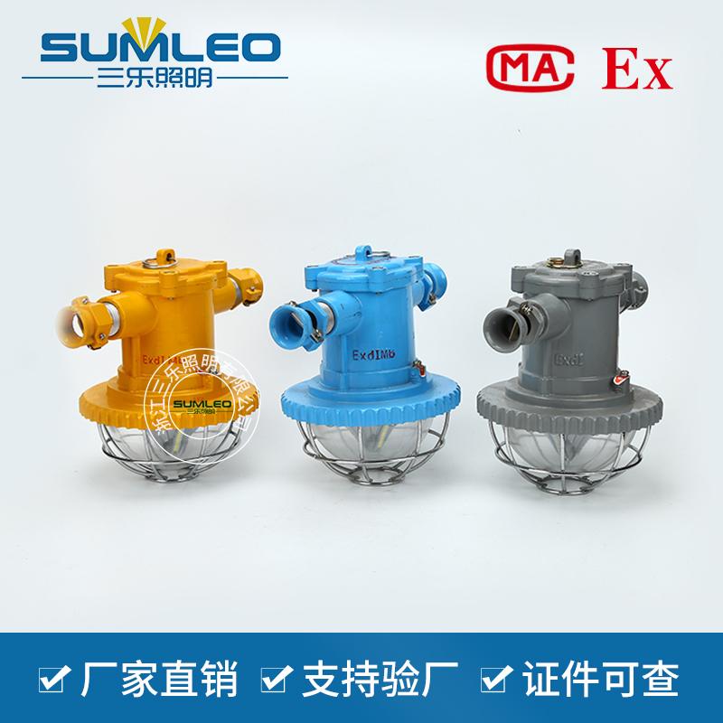 DGS18/127L(A)矿用隔爆型井下防爆灯