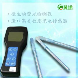 ATP生物荧光快速检测仪FT-ATP洁净度检测仪