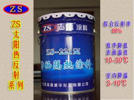 ZS-221高品质隔热涂料夏季防晒漆