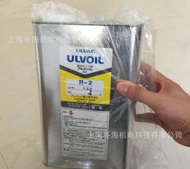 ULVAC�郯l科真空泵油R-2日本原�S正品1L 4L�S��滑油