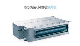 格力空调商用风管机FGR7.5/D1Na-N3