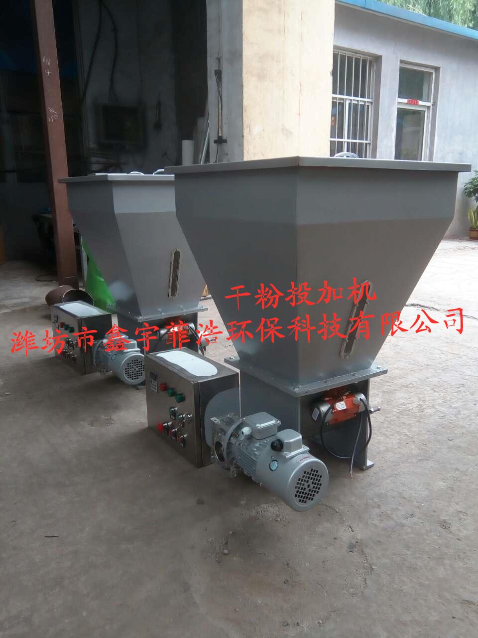 鑫宇菲浩微型螺旋干粉喂料机/XYTJ-5=30型干粉定量投加机