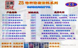 ZS-911耐摩擦防酸碱涂层