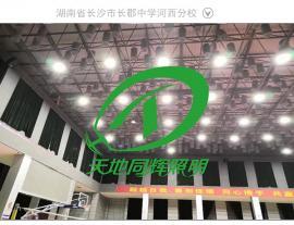 篮球场照明灯室内篮球场馆LED防眩光灯