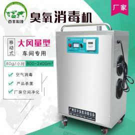 百丰BF-YD-80g医疗器械大风量移动式臭氧消毒机