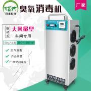 百丰BF-YD-50g制药厂大风量移动式臭氧消毒机