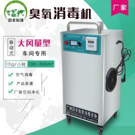 百丰BF-YD-10g化妆品厂大风量移动式臭氧消毒机