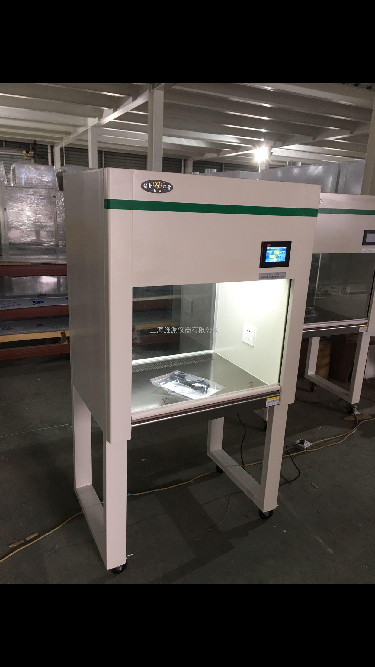 JPBSC-1000A2生物洁净安全柜实验室