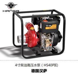 HS40PIE 电启动汉萨柴油机水泵4寸