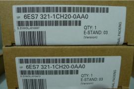 西门子开入模块一级代理6ES7 321-1CH20-0AA0