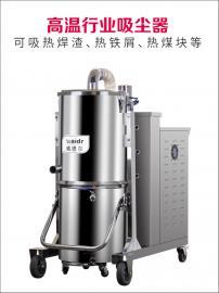 焊接车间耐高温吸尘器 玻璃制造业用吸尘器