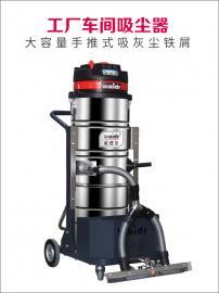 工业制造机电设备车间大量?#39029;?#28165;理专用工业吸尘器