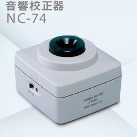 噪声校准器NC-74日本理音(RION)
