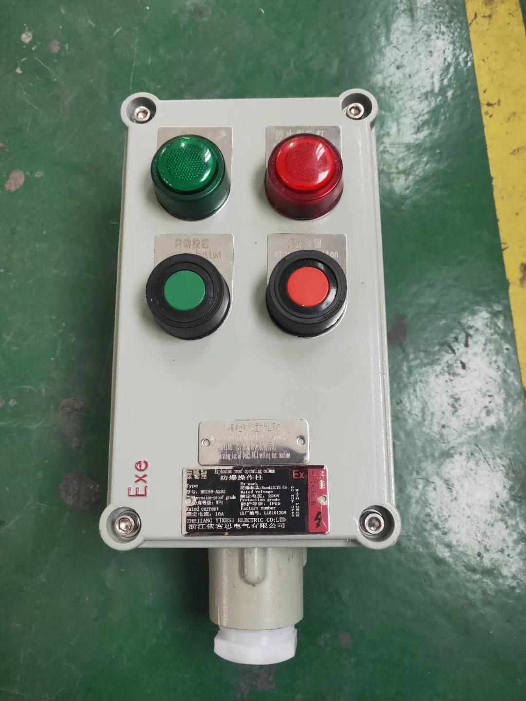 BZC51铝合金防爆操作柱异地电动机控制
