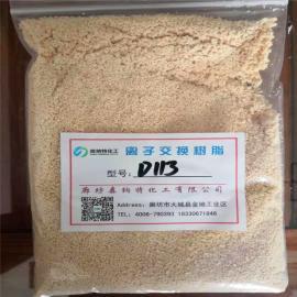 D113阳离子交换树脂 电镀废水除镍 除重金属树脂零售价
