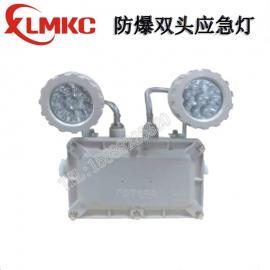 新黎明BCJ防爆照明应急灯 双头应急灯BAJ52-2X8B LED双头应急灯