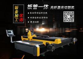 汉马激光板管两用激光切割机 1530圆管激光切割机报价