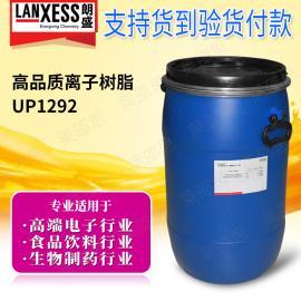 德国拜耳混合树脂UP1292 阴阳离子交换树脂 原装核子级抛光树脂