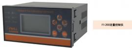 KEWILL食品饮料配料定量控制仪FI-200系列