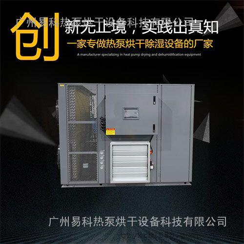 新型中药材烘干机 热泵原理环保烘干设备