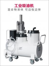 固液分离式专业吸油机 机加工铁铝渣油污大容量吸尘器