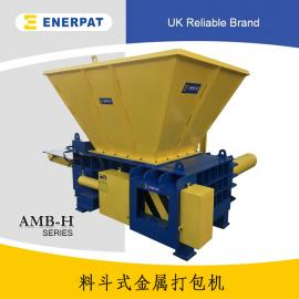 恩派特料斗式废金属打包机AMB-H1075