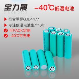 低�劁��池�品-40�z氏度低�胤烹�零下20度可充�18650可�制
