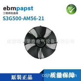 S3G500-AM56-21德国ebmpapst低压风机