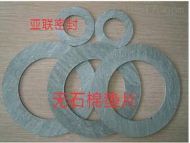 无石棉芳纶纤维垫片,耐油橡胶垫片规格,进口芳纶非石棉系列