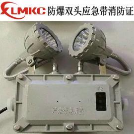 BCJ防爆照明应急灯 BAJ52双头应急灯 LED双头应急灯带消防证