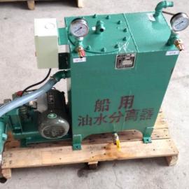 CDZYF-0.25油水分离器 内河船舶小型油水分离器ZC船检