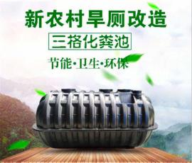 新闻:一体式塑料三格化粪池生产
