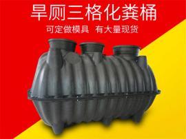环保塑料三格化粪池