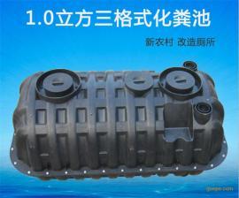 晟鑫通新型1.5立方一体式塑料三格化粪池