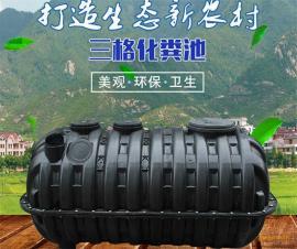 政府农厕旱厕改造塑料一体式三格化粪池生