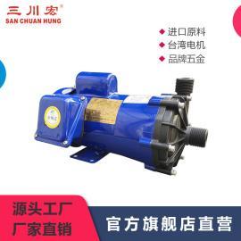 三川宏耐酸碱泵 塑料耐腐蚀磁力泵 电镀化工专用泵