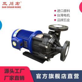 三川宏耐腐�g泵 塑料�P式泵 ��化工泵